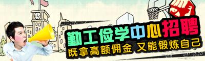2014.10.31-云-登陆页面校园代理广告设计3