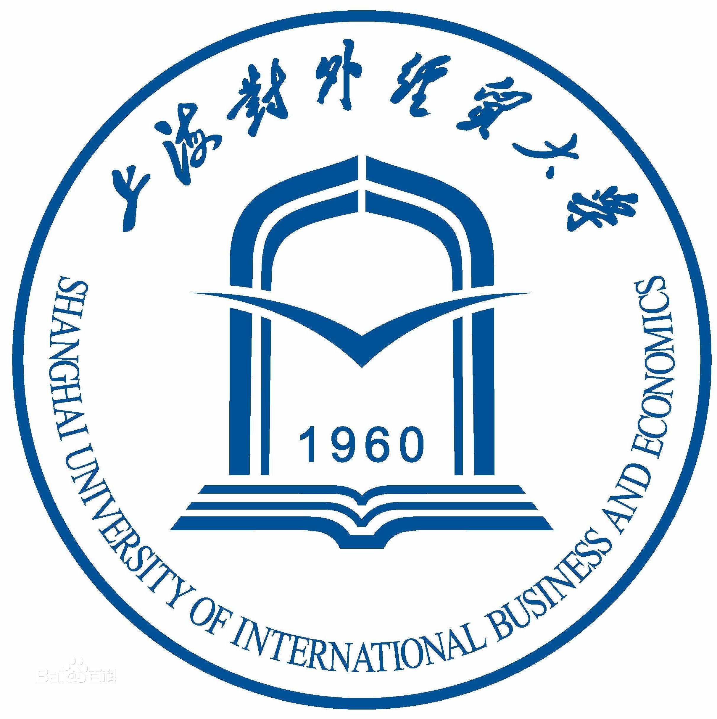 上海对外贸易大学