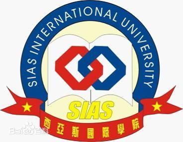 郑州大学西亚斯国际学院